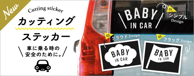 kikka for mother(キッカフォーマザー) スタイリッシュ! カッティングステッカー・Baby in car(3種)