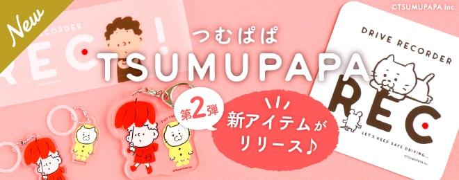 kikka for mother(キッカフォーマザー)TSUMUPAPA(つむぱぱ)