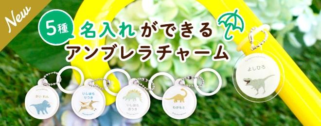 kikka for mother(キッカフォーマザー)ダイナソー・アンブレラチャーム(5種)