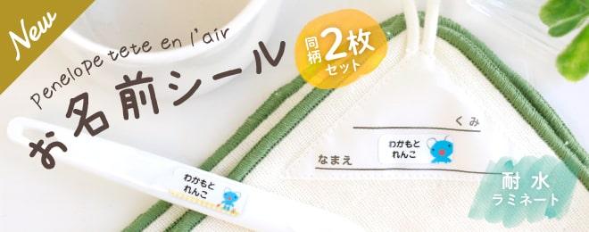 kikka for mother(キッカフォーマザー)お名前シール