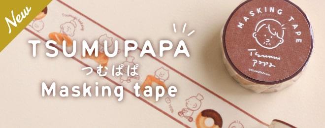 マスキングテープ(TSUMUGI BAKERY)