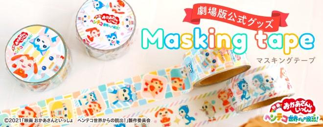 マスキングテープ(2種)