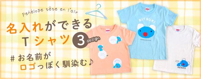 名入れができるTシャツ(3種)