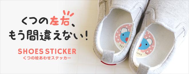 kikka for mother(キッカフォーマザー)ペネロペテタンレール くつの絵あわせステッカー