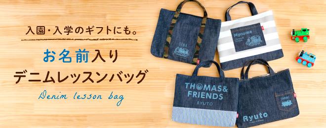 kikka for mother(キッカフォーマザー) きかんしゃトーマス 名入れが出来るデニムバッグ
