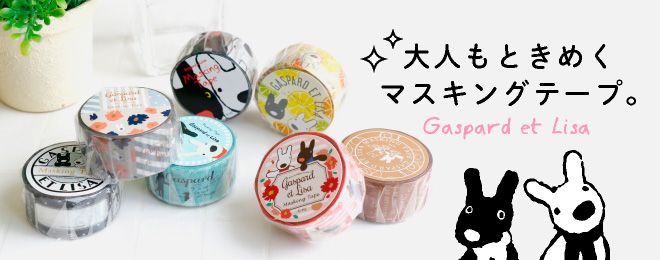 kikka for mother(キッカフォーマザー)リサとガスパール マスキングテープ