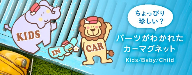 kikka for mother(キッカフォーマザー)どうぶつ王国 カーマグネット