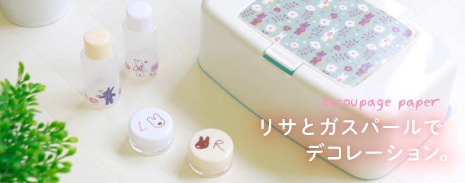 kikka for mother(キッカフォーマザー)リサとガスパール デコパージュ用ペーパー
