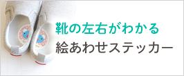 kikka for mother(キッカフォーマザー)絵合わせステッカー