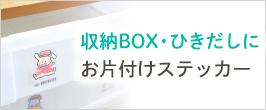 kikka for mother(キッカフォーマザー)お片付けステッカー