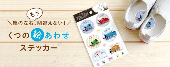 kikka for mother(キッカフォーマザー)きかんしゃトーマス くつの絵あわせステッカー
