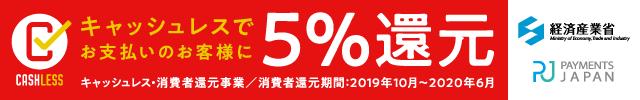 5%還元のお知らせ