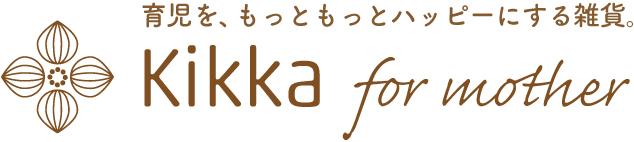 育児を、もっともっとハッピーにする雑貨。kikka for mother