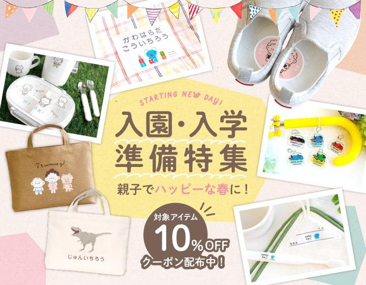 kikka for mothe(キッカフォーマザー)入園入学特集
