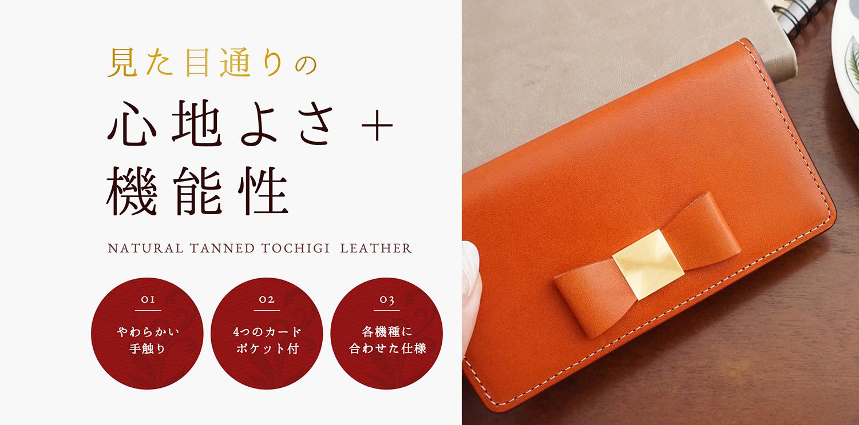 栃木レザー 手帳型スマホケース