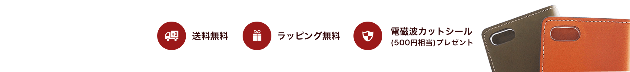 送料無料 ラッピング無料 電磁波カットシール(500円相当)プレゼント
