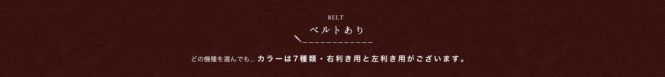 ベルトあり