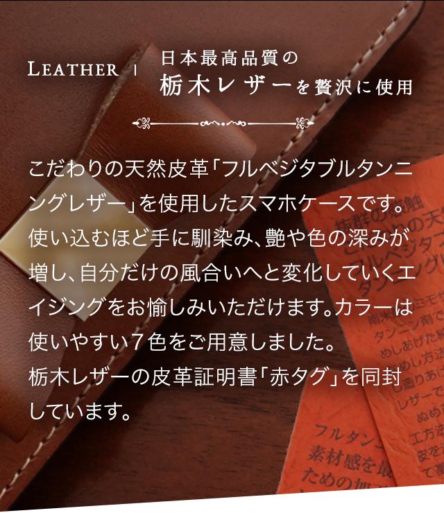 日本最高品質の栃木レザーを贅沢に使用