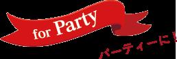 パーティーに!