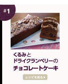 くるみとドライクランベリーのチョコレートケーキ