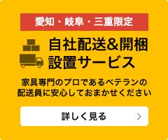 自社配送&開梱サービス