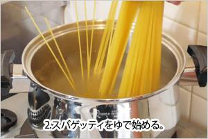 2.スパゲッティをゆで始める。