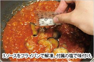 3.ソースをフライパンで解凍。付属の塩で味付け。