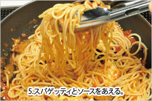 5.スパゲッティとソースをあえる。