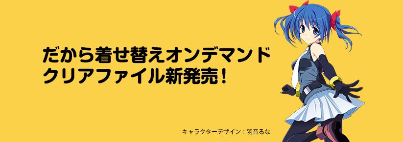 だから防炎テーブルクロス新発売!だから着せ替えオンデマンドクリアファイル新発売!