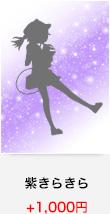 紫きらきら +1,000円