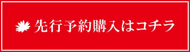 天然のインシュリン キクイモ(菊芋) 先行予約購入はコチラ