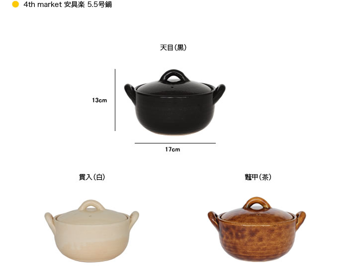 4th market 安具楽 9号鍋 / 5.5号鍋 / とんすい