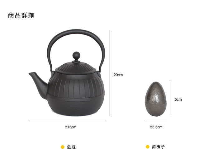 OIGEN 鉄瓶 千草焼き H-154 / ザ・鉄玉子 K-25