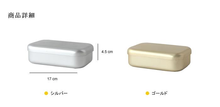 松野屋 アルマイトお弁当箱