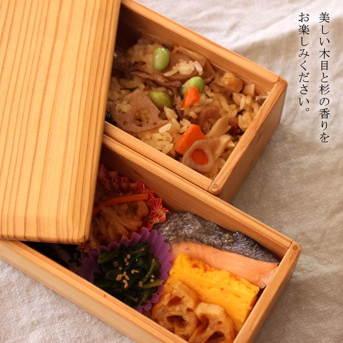 松野屋 宮崎杉 二段弁当箱