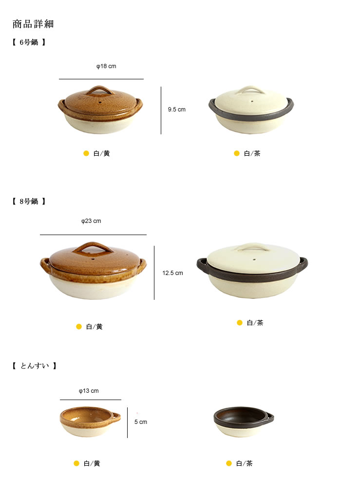 4th market Cacerola カセロラ 6号鍋/8号鍋/オーブンとんすい