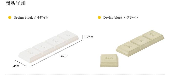 Soil ドライングブロック / ドライングブロック ミニ