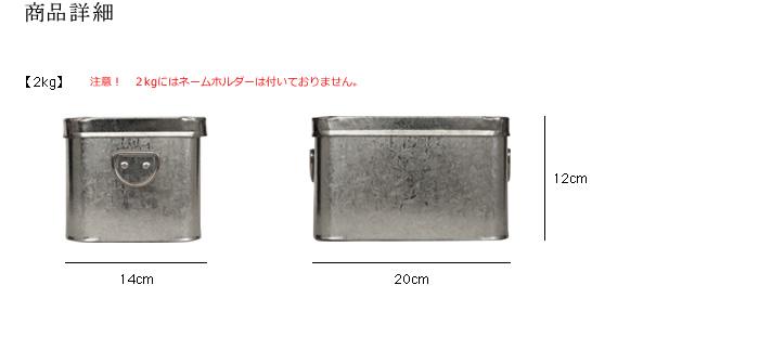 松野屋 トタン米びつ