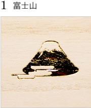 FUJI CHOCO 富士猪口 2pcsセット