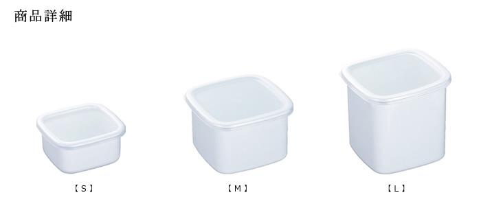 野田琺瑯 ホワイトシリーズ スクエア