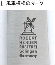 Robert Herder 食卓ナイフ