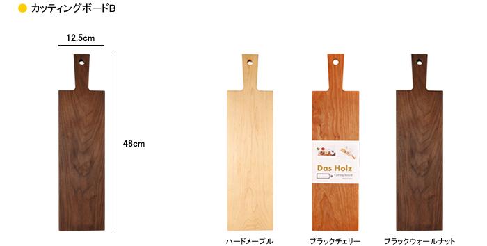 Das Holz ダスホルツ カッティングボード