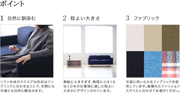 Dress a sofa / Bread Arm Sofa ウレタン仕様