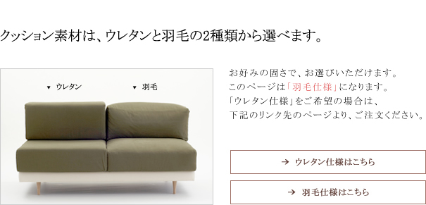 Dress a sofa / Bread Sofa 羽毛仕様