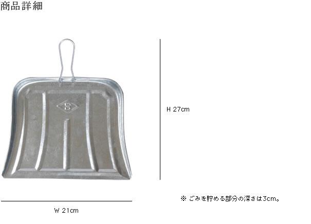 松野屋 トタン文化ちりとり
