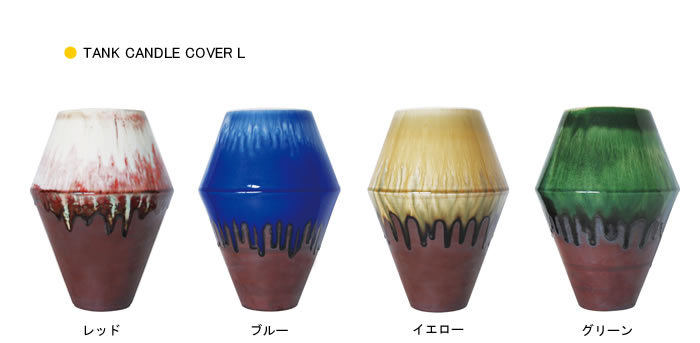HASAMI SEASON4 TANK CANDLE COVER S/M/L