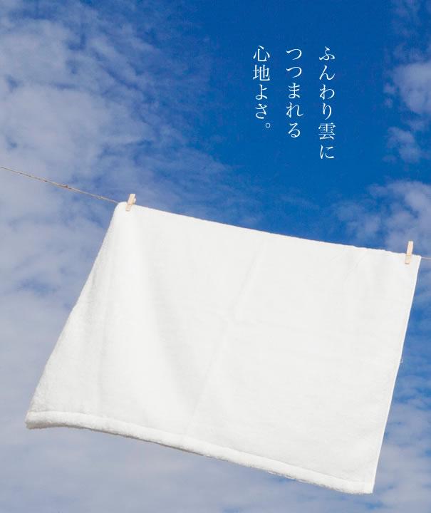 白雲タオル