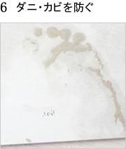 SOIL バスマット BATH MAT