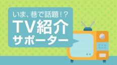TV紹介サポーター