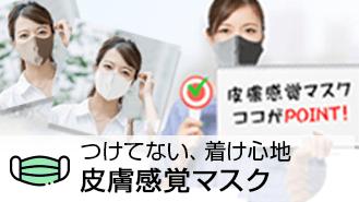皮膚感覚マスク